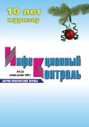 """Подписка на журнал """"Инфекционный контроль"""" - 2011"""